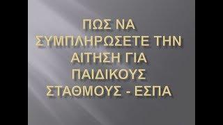 ΔΩΡΕΑΝ AΙΤΗΣΗ ΠΑΙΔΙΚΟΙ ΣΤΑΘΜΟΙ - ΕΣΠA