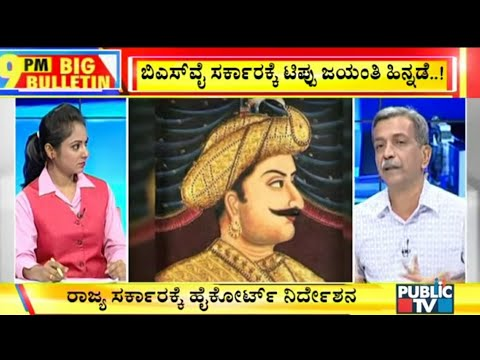 Big Bulletin With HR Ranganath   Setback For BJP Government Over Tipu Jayanti   Nov 6,2019