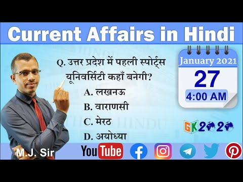 Current Affairs 2021 in Hindi 27 January 2021 by GK 2020 || Current Affairs today