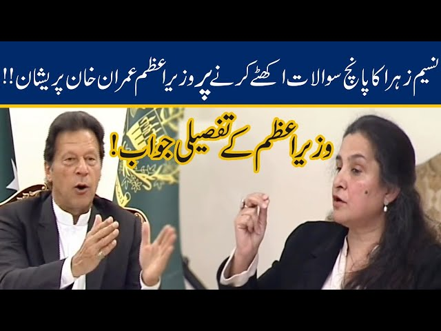 PM Imran Khan Upset On Five Questions Together By Nasim Zehra