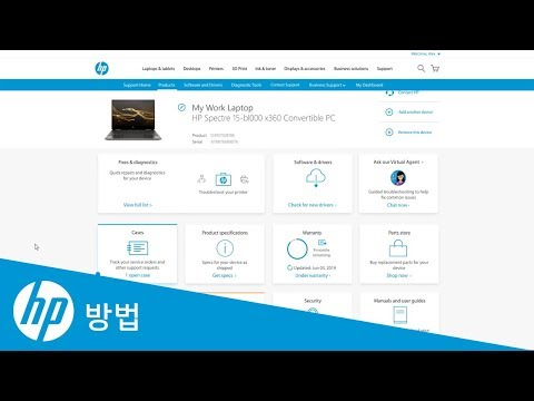 HP 고객 지원을 통한 개인 맞춤형 지원 대시보드 경험