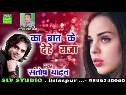 🔥 Chhattisgarhi gana video download hd | Chhattisgarhi
