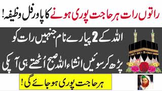 wazifa baraye hajat in urdu - Kênh video giải trí dành cho