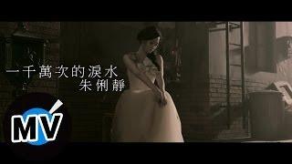 朱俐靜 Miu Chu - 一千萬次的淚水 Ten Million Times Tears (官方版MV) - 三立偶像劇『真愛黑白配』插曲
