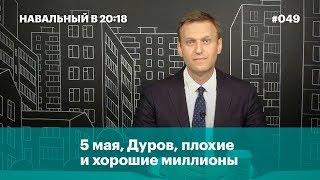 5 мая, Дуров, плохие и хорошие миллионы