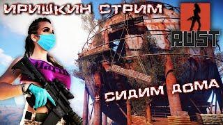 ГОЛЫЕ ПОПКИ ОПЯТЬ В ДЕЛЕ в Rust The girl in the game. 18+#сидимдома
