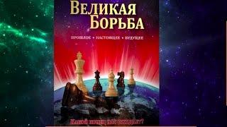 """Книга """"Великая борьба,- лучшая книга для нашего времени!"""