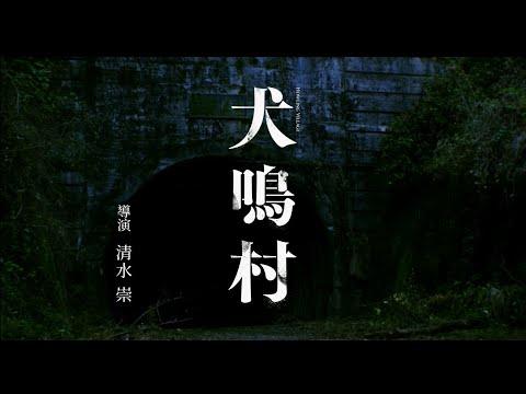 日本都市傳說「犬鳴村」電影預告