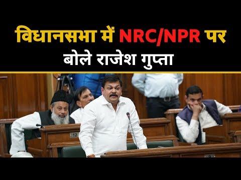 विधानसभा में NRC/NPR पर बोले Rajesh Gupta ।। AAP Leader ।। Latest Speech