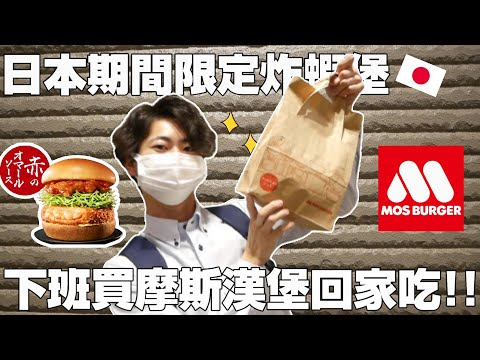 RU介紹日本mos推出的龍蝦醬漢堡