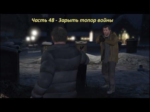 GTA 5 прохождение На PC - Часть 48 - Зарыть топор войны