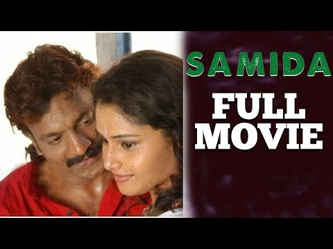 Samida Tamil Full Movie | Sunitha | Tamil Latest Movies