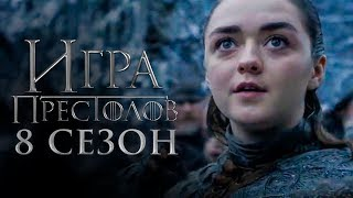 Игра престолов 8 сезон [Обзор] / [Трейлер 3 на русском]