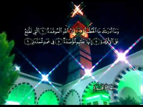Сура Хулитель <br>(аль-Хумаза) - шейх / Абдуль-Басит Абдус-Сомад -