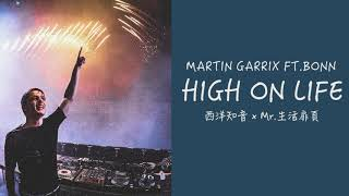 Martin Garrix Ft Bonn High On Life Taiwanese Chinese Sub