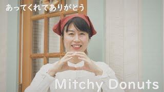 あってくれてありがとう:Mitchy Donuts(長浜市)編