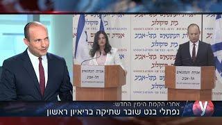 נפתלי בנט שובר שתיקה בריאיון מיוחד לאולפן Ynet