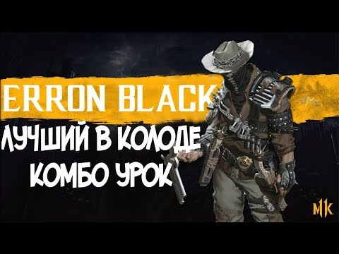 ЭРРОН БЛЭК ЛУЧШИЙ В КОЛОДЕ КОМБО-УРОК MORTAL KOMBAT 11 (ERRON BLACK COMBOS)