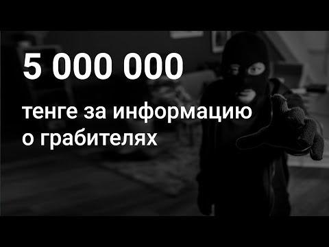 Интересное ограбление банка в Казахстане