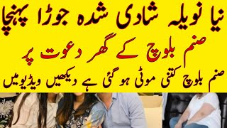Sanam Baloch Invited Newly Married Couple At Her Home  Abeeha Entertainment