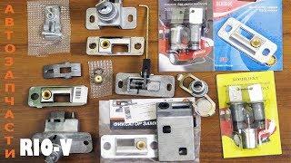 Видео Ремкомплект планки багажника 2108 Димитровоград