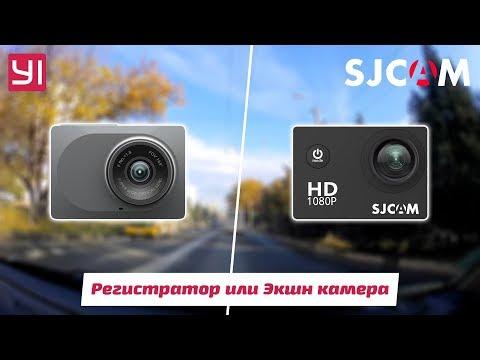 Бюджетный видеорегистратор и экшн камер. Кто кого?