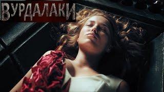 Вурдалаки (2016) - обзор критики фильма