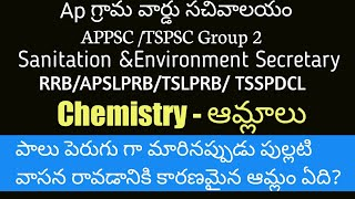 Chemistry Top Practice Questions for AP Grama Sachivalayam/APPSC/TSPSC Group 2/DSC/RRB- NTPC/P.C/SI