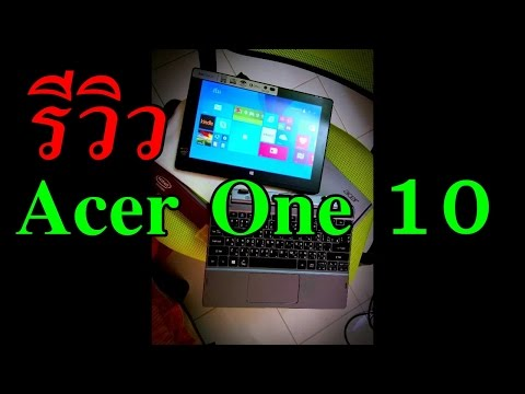 รีวิว Acer one 10 [HD]