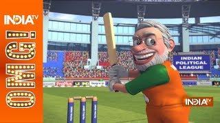 OMG: Team Rahul Gandhi battles it out against Shah, Modi in IPL (Indian Political League)