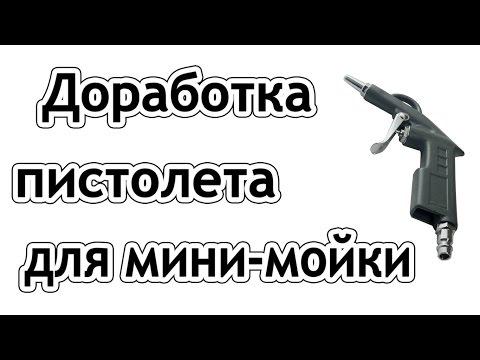 Доработка и обзор пистолета для мини-мойки высокого давления