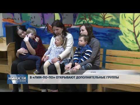 """05.04.2018 # В """"Лим-по-по"""" открывают дополнительные группы"""