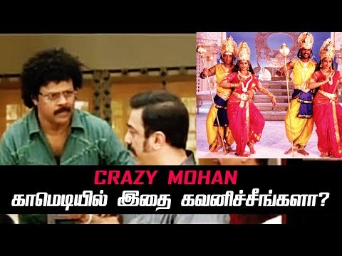 Did you Notice This Scenes ? Inspiring Truth About Crazy Mohan!