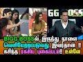 Download Video BIGG BOSSல் இருந்து நாளை வெளியேற்றப்படுவது இவர்தான் !! கசிந்த ரகசிய புகைப்படம்|TamilCineChips