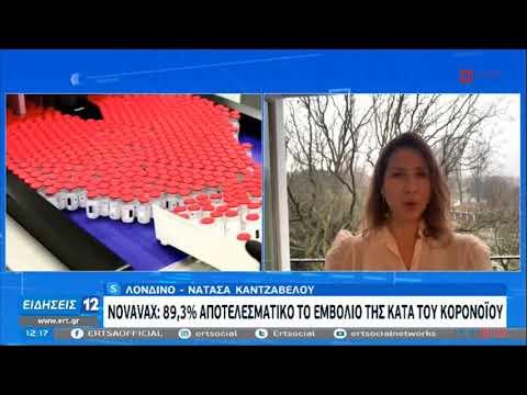 Novavax: Ανακοίνωσε ότι το εμβόλιο κατά του κορονοϊού έχει 89% αποτελεσματικότητα ΕΡΤ 29/01/2021