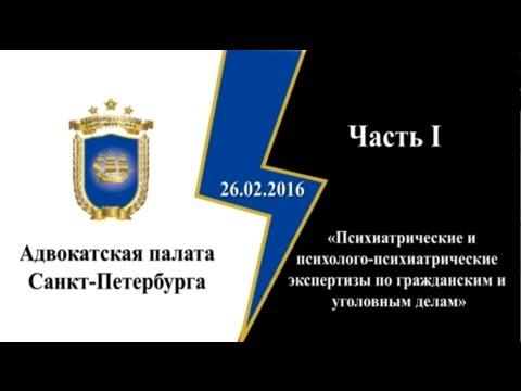 Психиатрические и психолого-психиатрические экспертизы по гражданским и уголовным делам (часть 1)