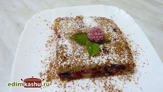 Бисквитный пирог к Чаю со свежими или замороженными Ягодами