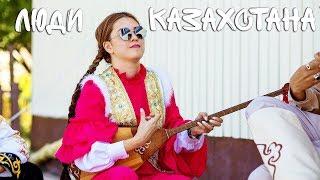 Люди Казахстана. Как относятся к русским туристам. Кого боятся...
