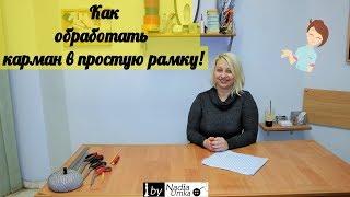 Как обработать карман в простую рамку,для изделий без подкладки! by Nadia Umka!