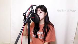 아이유(IU) - 팔레트(Palette) COVER by 보람
