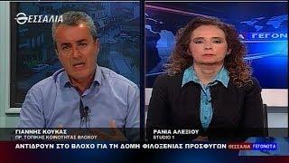 Αντιδρούν στο Βλοχό για τη δομή φιλοξενίας προσφύγων Δελτιο Ειδήσεων 1 4 2020