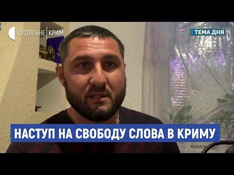 Наступ на свободу слова в окупованому Криму | Тема дня | Зідан Аджикилямов