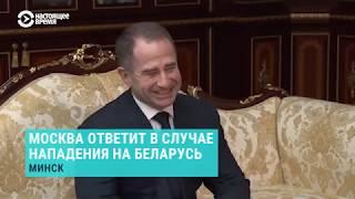 Кремль: нападение на Беларусь — агрессия против России | Новости