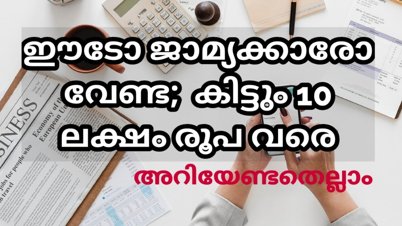 Mudra loan all information in Malayalam, Loan as much as 10 lakhs, No files and security, Inexpensive loans thumbnail