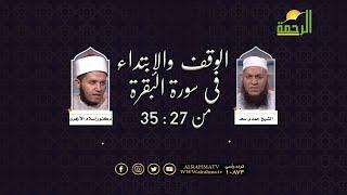 الوقف والإبتداء فى سورة البقرة من 27  35 مع فضيلة الشيخ حمدى سعد ودكتور إسلام الأزهرى