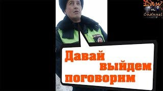 ДПС Тольятти - Давай выйдем поговорим! (От студента!!!)