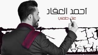 أحمد العقاد-عنك طمني-٢٠١٨-Ahmad Akkad-2018-Aanak Tameni???? تحميل MP3