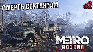METRO EXODUS 🔴 СМЕРТЬ СЕКТАНТАМ | СТРИМ на FX 8350 #2