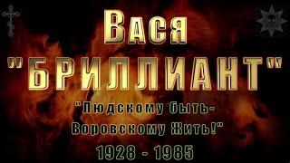 """Мистер Кредо """"Вася Бриллиант""""  2017.03.19"""