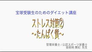宝塚受験生のダイエット講座〜ストレス対策②たんぱく質〜のサムネイル画像